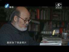 《新视觉》吕敬人·让书籍成为诗意的居所