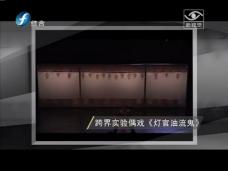《新视觉》韩非子剧社▪让古旧变流行