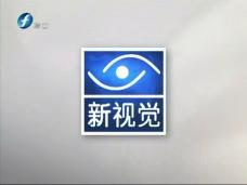 《新视觉》戏梦水乡(下)