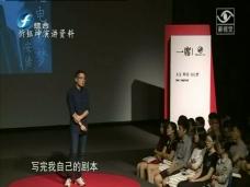《新视觉》忻钰坤·我想拍你想不到的电影