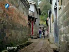 中国影像志·福建培田