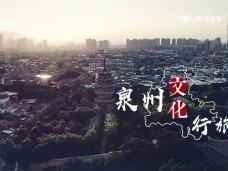 《新视觉》泉州文化行旅(一)