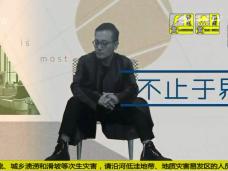 《新视觉》吴滨:不止于界