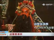 壮丽70年 奋斗新时代——八闽起宏图·漳州
