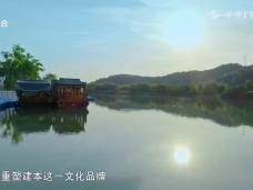 《中国影像志》第三季——建阳麻沙篇