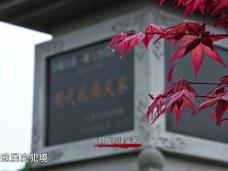 《中国影像志•福建名镇名村影像志》福鼎潋城