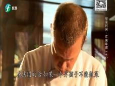《纪录时间》江南味道(七)