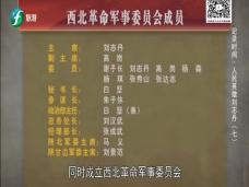 《纪录时间》人民英雄刘志丹(七)