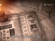 《纪录时间》人民英雄刘志丹(一)