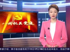 八闽机关党建