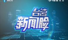 《台湾新闻脸》11月30日