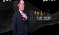 《中国正在说》贾根良:立足国内大循环 构建新发展格局