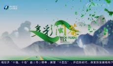 《多彩闽茶》12月27日