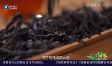 《多彩闽茶》1月3日