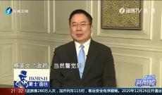 《台湾新闻脸》1月4日