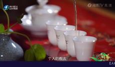 《多彩闽茶》1月17日