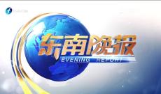 《东南晚报》2月7日