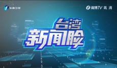 《台湾新闻脸》2月8日