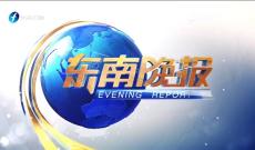 《东南晚报》2月9日