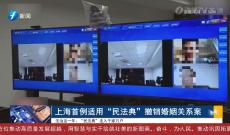 """《律师在现场》上海首例适用""""民法典""""撤销婚姻关系案"""