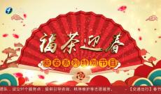 《福茶迎春》2月14日