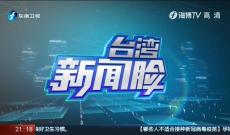 《台湾新闻脸》2月22日