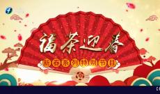 《福茶迎春》2月21日