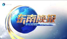 《东南晚报》2月25日