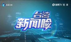 《台湾新闻脸》3月15日