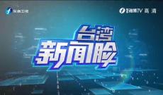 《台湾新闻脸》3月22日