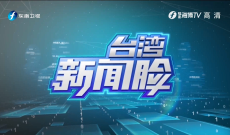 《台湾新闻脸》3月29日