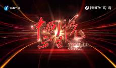 《中国正在说》大道致远:为第二个百年开新局