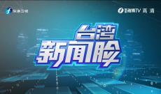 《台湾新闻脸》4月26日