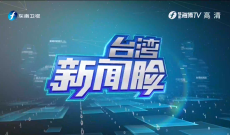 《台湾新闻脸》5月3日