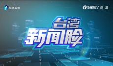 《台湾新闻脸》5月10日