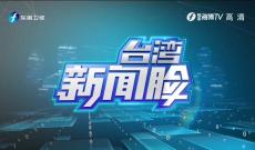 《台湾新闻脸》5月17日