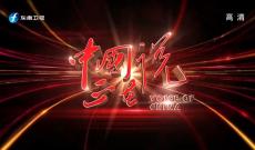 《中国正在说》亲历新中国航天事业发展·黄春平:不忘初心  探索宇宙星辰