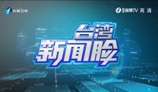 《台湾新闻脸》5月24日