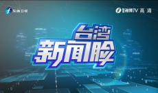 《台湾新闻脸》6月14日