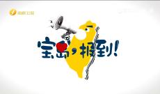 《宝岛,报到!》疫苗仰赖境外施舍+半熟本土!台湾疫情  天灾你还是人祸?