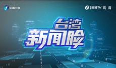 《台湾新闻脸》6月28日