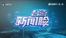 《台湾新闻脸》7月5日