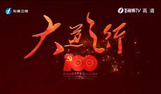 """《中国正在说》""""大道之行""""系列节目《独立自主维护核心——遵义会议对当下的启示》"""