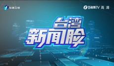 《台湾新闻脸》7月12日