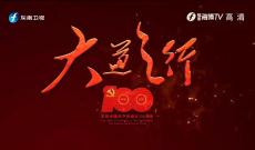"""《中国正在说》""""大道之行""""系列节目《江山就是人民 人民就是江山——延安精神对当下的启示》"""