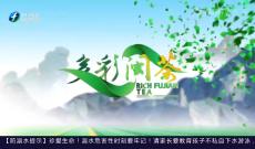 《多彩闽茶》7月18日