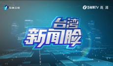 《台湾新闻脸》7月19日