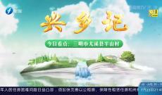 《兴乡记》三明市尤溪县半山村