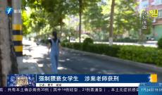 《检察官说法》强制猥亵女学生 涉案老师获刑