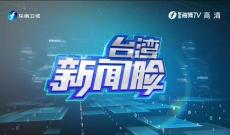 《台湾新闻脸》8月2日